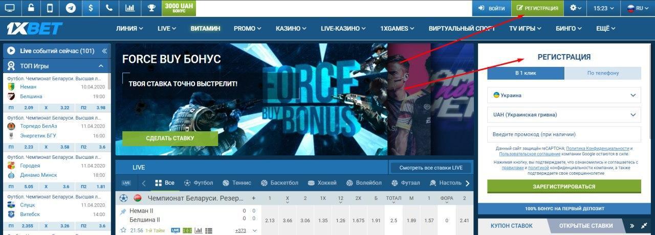 1хБет зеркало официальный сайт