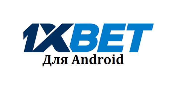 1xBet приложение для пользователей Андроид